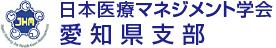 日本医療マネジメント学会愛知県支部